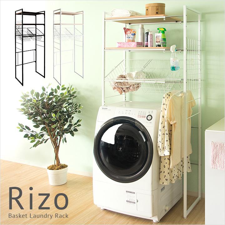 【割引クーポン配布中】【伸縮幅65cm~90cm】ランドリーラック シンプル Rizo(リソ) SH-692C ランドリーラック おしゃれ 洗濯棚 棚 収納 ランドリー ラック