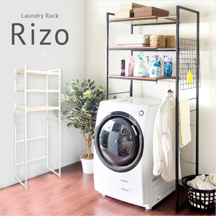 【伸縮幅65cm~90cm】棚三段 ランドリーラック シンプル Rizo(リソ) SH-6590 ランドリーラック おしゃれ 洗濯棚 棚 収納 ランドリー ラック