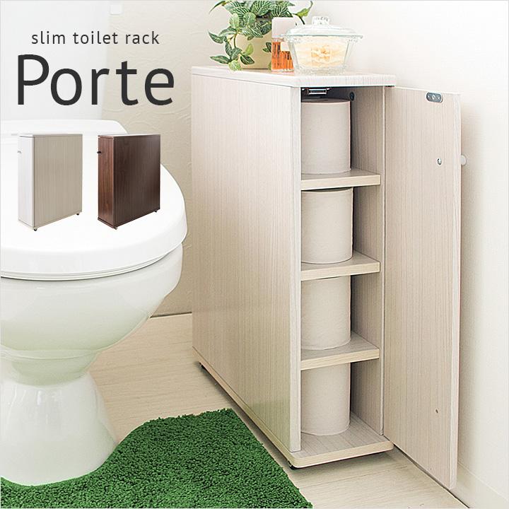 【幅16cmスリム】トイレラック Porte(ポルテ)TR-160 トイレラック トイレ収納 収納家具 トイレットペーパーボックス サニタリーボックス