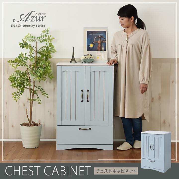 フレンチカントリー家具 チェスト&キャビネット Azur(アジュール) 幅60cm FFC-0003 キャビネット サイドボード リビング収納 フレンチスタイル ブルー&ホワイト