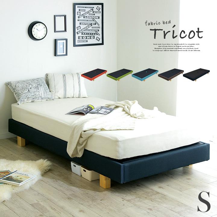 【割引クーポン配布中】ファブリックベッド Tricot(トリコ) シングルサイズ 5色対応 シングル シングルベッド シングルベット ベッド bed ベッドフレーム オレンジ グリーン スカイブルー ブラウン ブラック 木製 おしゃれ (大型)