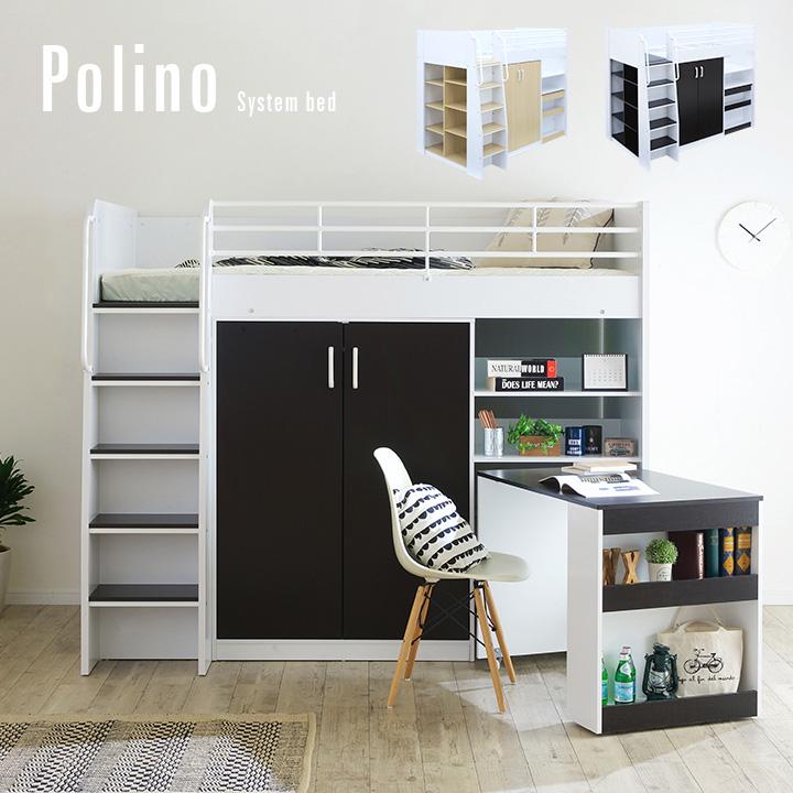 【割引クーポン配布中】【大容量収納/ワードローブ付】ロフトシステムベッド Polino(ポリーノ) 2色対応 システムベッド ロフトベッド システムベッドデスク システムベット ロフトベット 収納棚 本棚 木製 (大型)