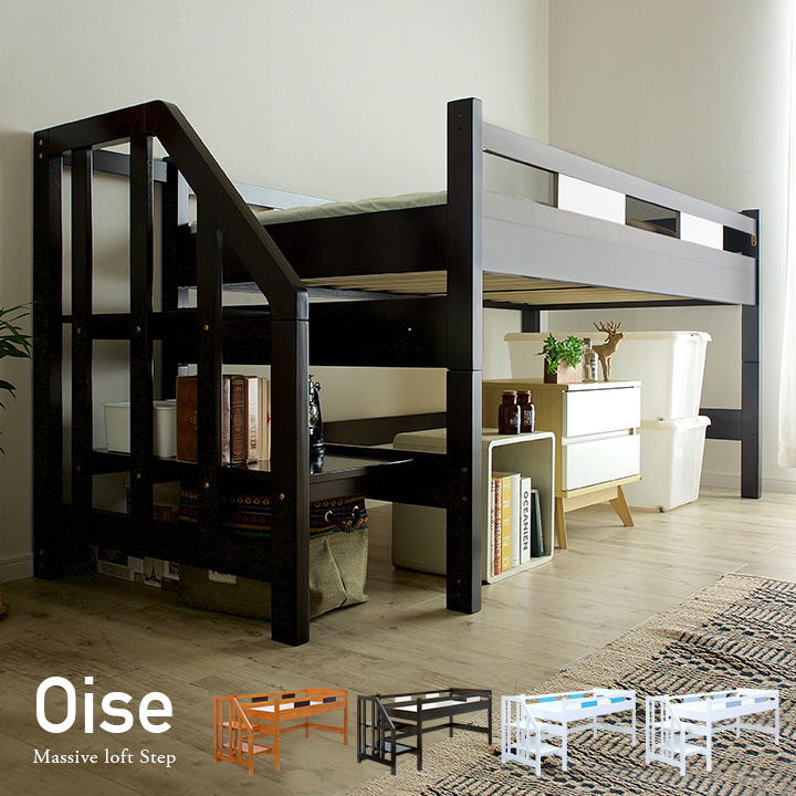 【耐荷重700kg/階段付き】ロータイプ ロフトベッド Oise Loft Step(オワーズ ロフトステップ) H111cm 4色対応