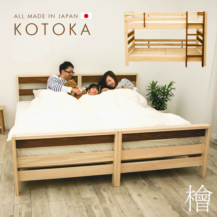 【割引クーポン配布中】【グッドデザインアワード受賞/耐荷重900kg】国産 ひのき 二段ベッド 3way KOTOKA(コトカ) 2段ベッド 二段ベット 2段ベット キングサイズ ベッド 子供用 大人用 日本製 木製 子供部屋