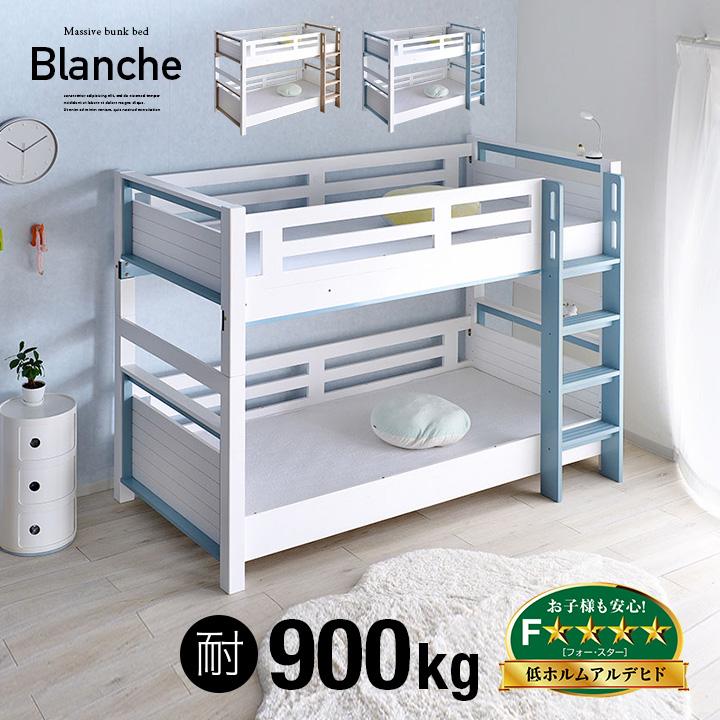 【割引クーポン配布中】【業務用可/特許申請構造/耐荷重900kg】二段ベッド Blanche2(ブランシェ2) カフェラテ/アンティークブルー アウトレット 2段ベッド 二段ベット 2段ベット