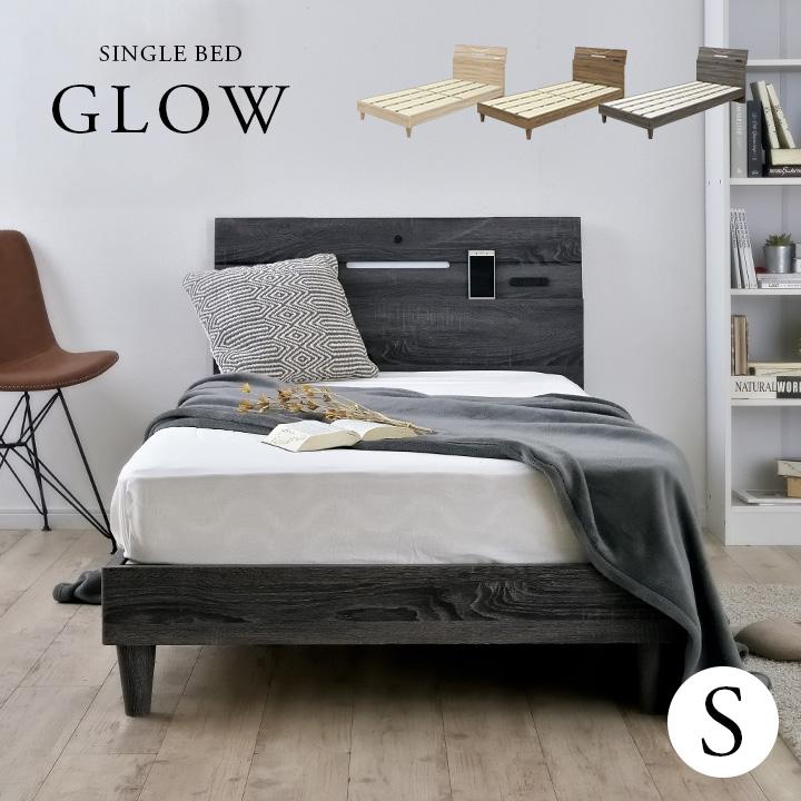 【割引クーポン配布中】【LEDライト/2口コンセント付き】宮付き ベッド GLOW(グロウ) シングルサイズ 3色対応 シングルベッド シングルベット すのこベッド シングル ベッド bed アンティーク調 ベッドフレーム フレーム 木製 木目調 (大型)