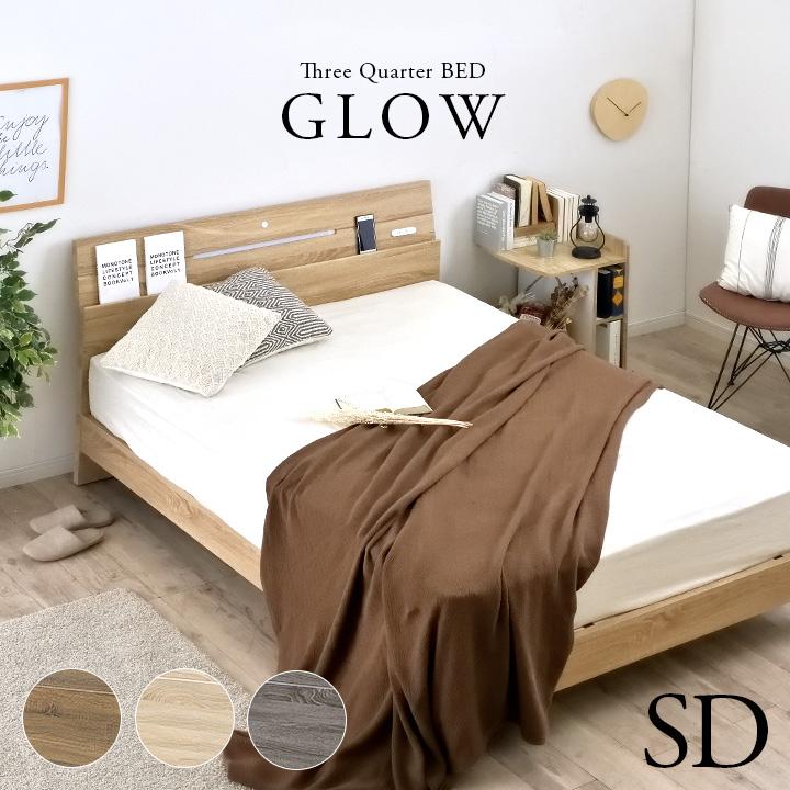 【割引クーポン配布中】【LEDライト/2口コンセント付き】宮付き ベッド GLOW(グロウ) セミダブルサイズ 3色対応 セミダブルベッド セミダブルベット すのこベッド セミダブル ベッド bed アンティーク調 ベッドフレーム フレーム 木製 木目調 (大型)