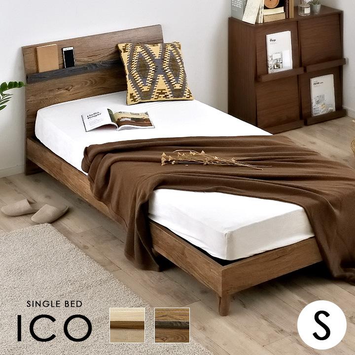【割引クーポン配布中】棚付き ベッド ICO(イコ) シングルサイズ 2色対応 シングルベッド シングルベット シングル ベッド bed アンティーク調 ベッドフレーム フレーム 木製 木目調 (大型)