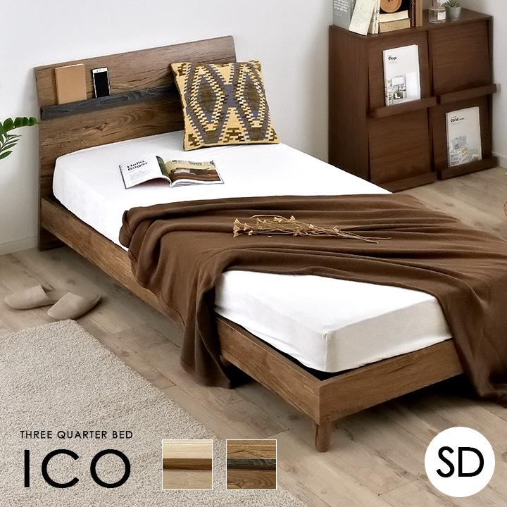【割引クーポン配布中】棚付き ベッド ICO(イコ) セミダブルサイズ 2色対応 セミダブルベッド セミダブルベット セミダブル ベッド bed アンティーク調 ベッドフレーム フレーム 木製 木目調 (大型)