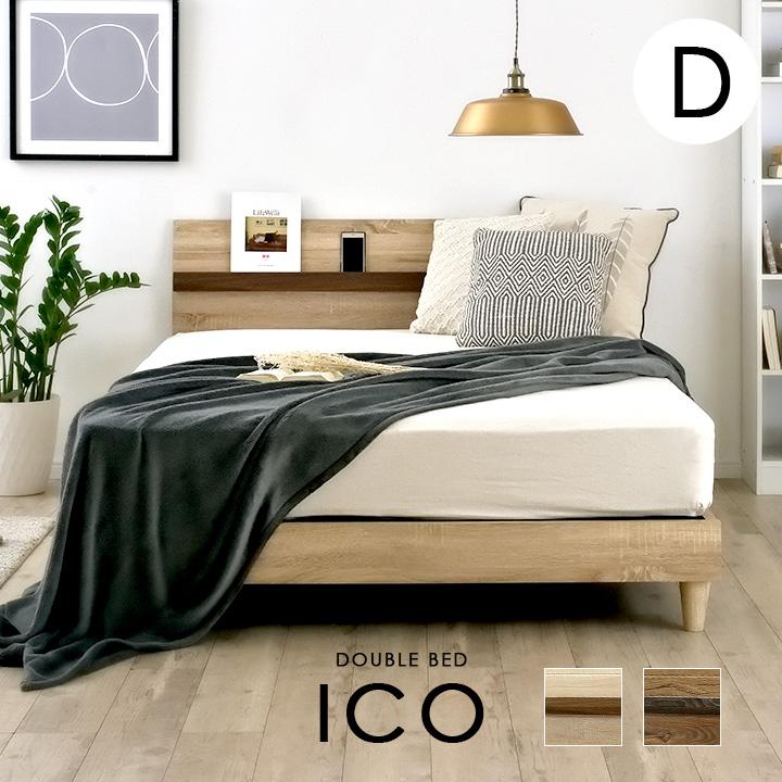 【割引クーポン配布中】棚付き ベッド ICO(イコ) ダブルサイズ 2色対応 ダブルベッド ダブルベット ダブル ベッド bed アンティーク調 ベッドフレーム フレーム 木製 木目調 (大型)
