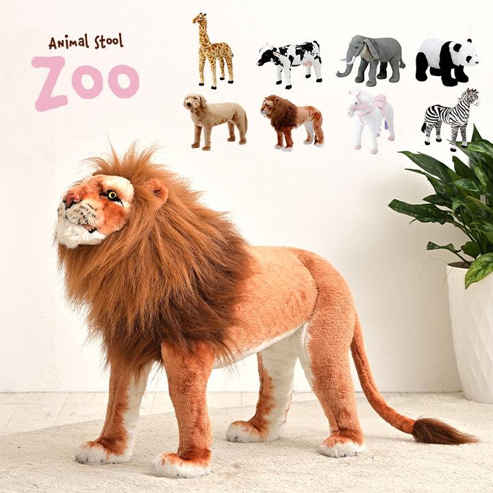 【割引クーポン配布中】【大人も座れる耐荷重80kg】アニマルスツール 動物園 8タイプ 完成品 チェア ひじ掛け 動物 人形 ぬいぐるみ インテリア 子供部屋 リビング 子ども こども キッズ 腰かけ 座れる (大型)