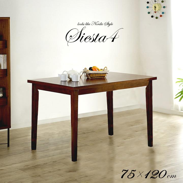 【割引クーポン配布中】【アッシュ材突板使用】ダイニングテーブル 120cm幅 SIESTA4(シエスタ4) テーブル テーブル単品 ダイニング 食卓 食卓テーブル table 木製 4人 4人用 ナチュラル シンプル (大型)
