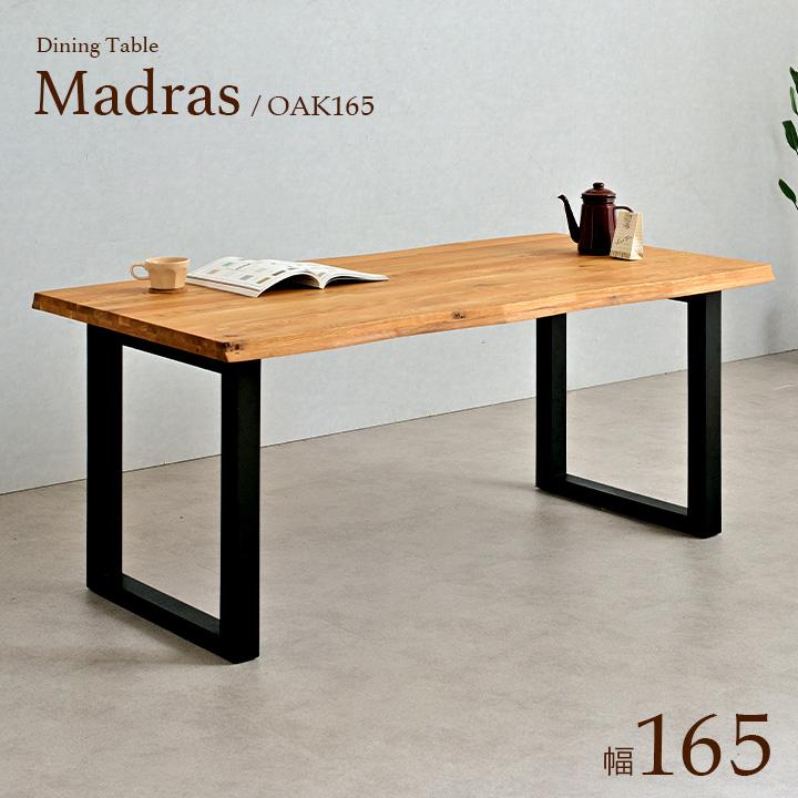 【割引クーポン配布中】【オーク集成材使用/脚幅4段階調節可能】ダイニングテーブル Madras(マドラス) 幅165cm オーク ダイニング テーブル 木製 おしゃれ (大型)
