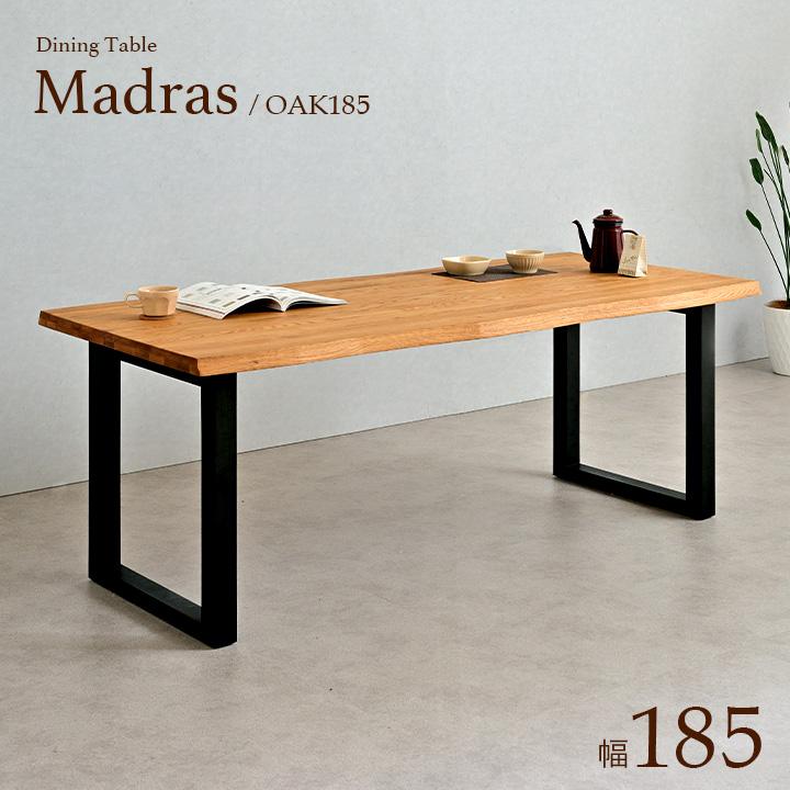 【割引クーポン配布中】【オーク集成材使用/脚幅4段階調節可能】ダイニングテーブル Madras(マドラス) 幅185cm オーク ダイニング テーブル 木製 おしゃれ (大型)