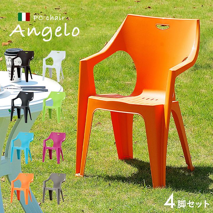 【割引クーポン配布中】【イタリア製】ガーデンチェア 4脚 Angelo(アンジェロ) 8色対応 ガーデン チェア チェアー ガーデンチェアー 椅子 ガーデンファニチャー 庭 テラス ベランダ 屋外 アウトドア プラスチック 軽量 おしゃれ