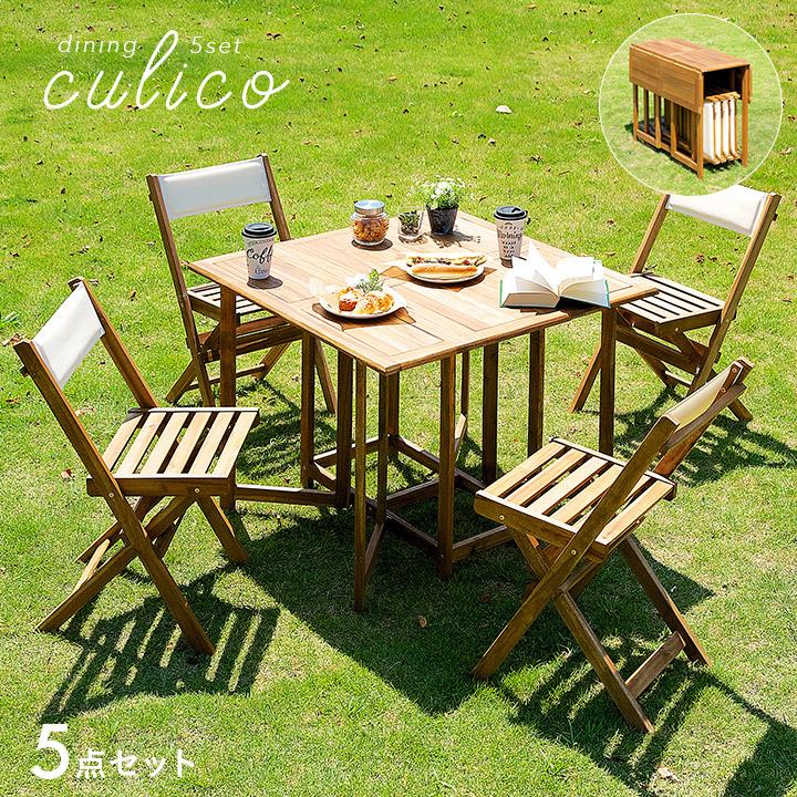 折りたたみダイニング5点セット clico(クリコ) ガーデンテーブルセット ガーデンチェア 木製テーブル ダイニングテーブル ダイニングチェア 折りたたみチェア 折りたたみテーブル ガーデン カフェ 庭 テラス アウトドア 木製 おしゃれ (大型)