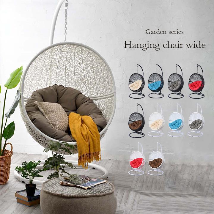 【割引クーポン配布中】【屋外使用可能/クッション付き/耐荷重120kg】Breeze Gardenシリーズ ハンギングチェア ワイド 3色対応 ガーデンファニチャー チェア 北欧 たまご型 テラス ベランダ 屋外 おしゃれ 椅子 (大型)