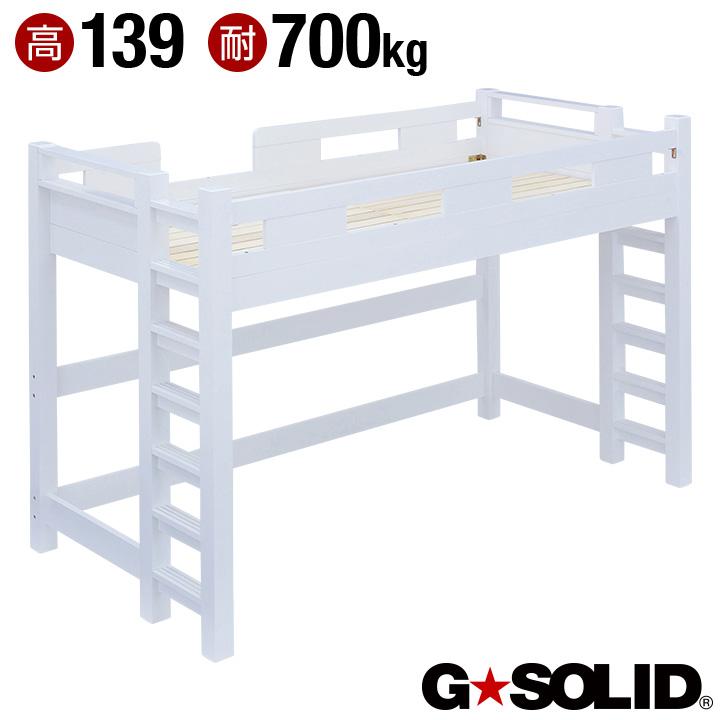 【耐荷重700kg/業務用可/ハンガーフック付き】G★SOLID ロフトベッド H139cm 梯子無 ホワイト ロータイプ ロフトベット ロフト ベッド システムベッド システムベット
