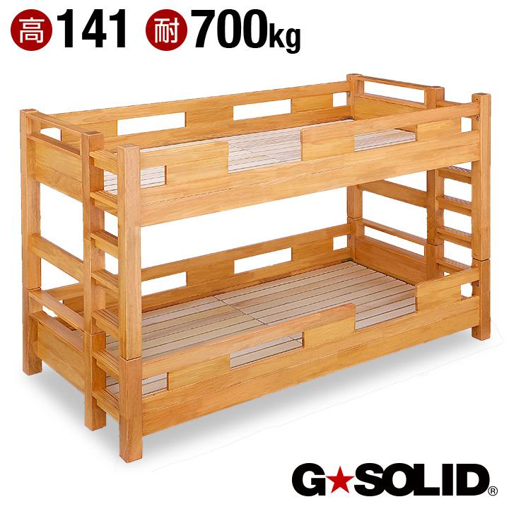 【耐荷重700kg/耐震/業務用可】G★SOLID 二段ベッド H141cm 梯子無 ライトブラウン 2段ベッド 二段ベット 2段ベット 子供用ベッド 大人用 ベッド 頑丈 木製 宮棚