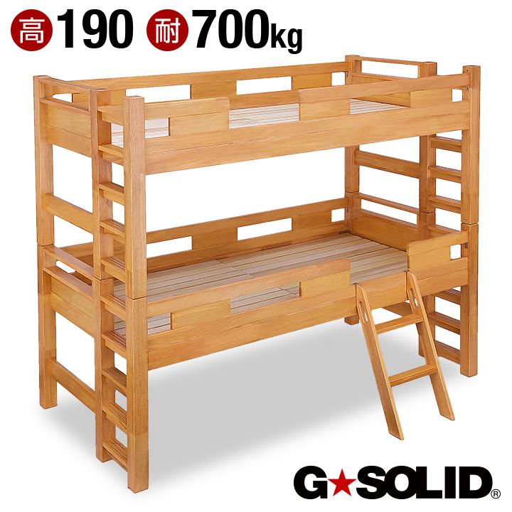 【耐荷重700kg/耐震/業務用可】G★SOLID 二段ベッド H190cm 梯子無 ライトブラウン 2段ベッド 二段ベット 2段ベット 子供用ベッド 大人用 ベッド 頑丈 木製 宮棚 子供部屋 (大型)