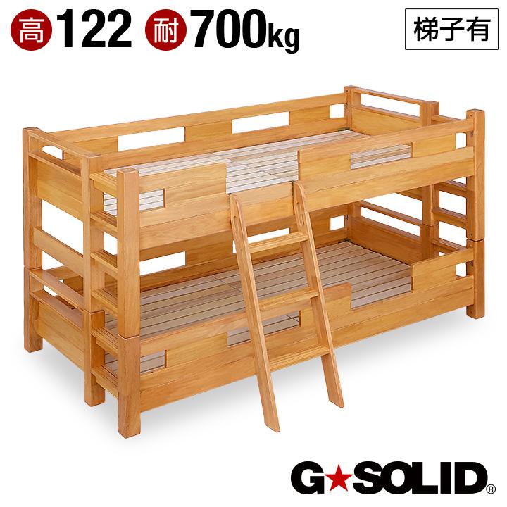 【耐荷重700kg/耐震/業務用可】G★SOLID 二段ベッド H122cm 梯子有 ライトブラウン 2段ベッド 二段ベット 2段ベット 子供用ベッド 大人用 ベッド 頑丈 木製 宮棚 子供部屋 (大型)
