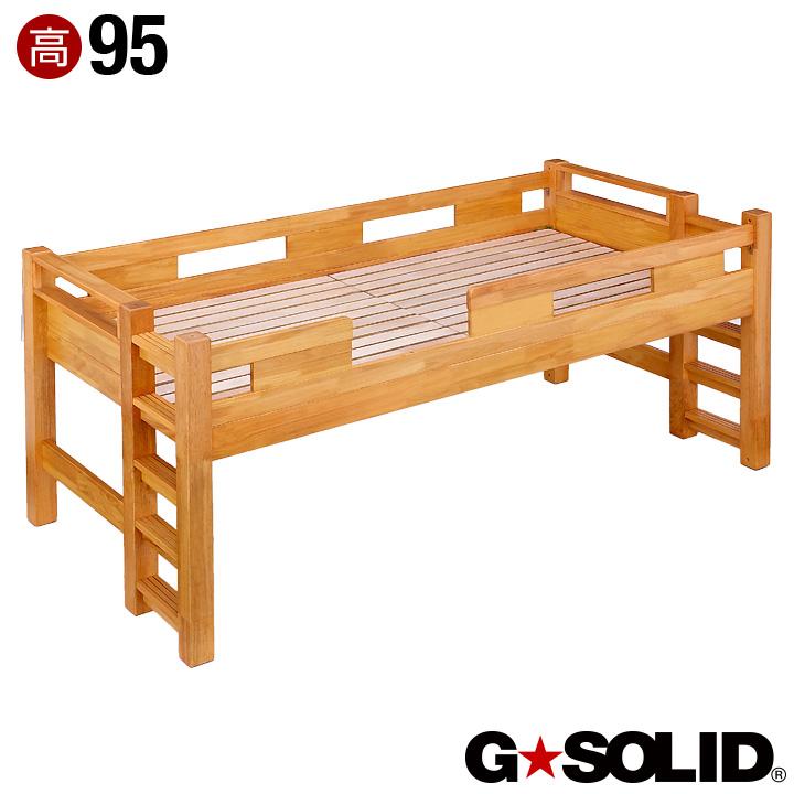 【割引クーポン配布中】業務用可! G★SOLID シングルベッド H95cm 梯子無 シングルベット 子供用ベッド ベッド 大人用 木製 頑丈 子供部屋 (大型)