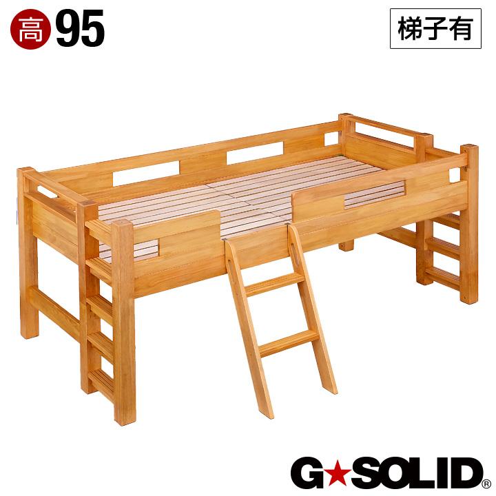 【割引クーポン配布中】業務用可! G★SOLID シングルベッド H95cm 梯子有 シングルベット 子供用ベッド ベッド 大人用 木製 頑丈 子供部屋 (大型)