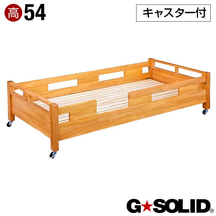 【割引クーポン配布中】業務用可! G★SOLID シングルベッド キャスタータイプ 54cm 梯子無 シングルベット 子供用ベッド ベッド 大人用 木製 スライド 子供部屋 (大型)