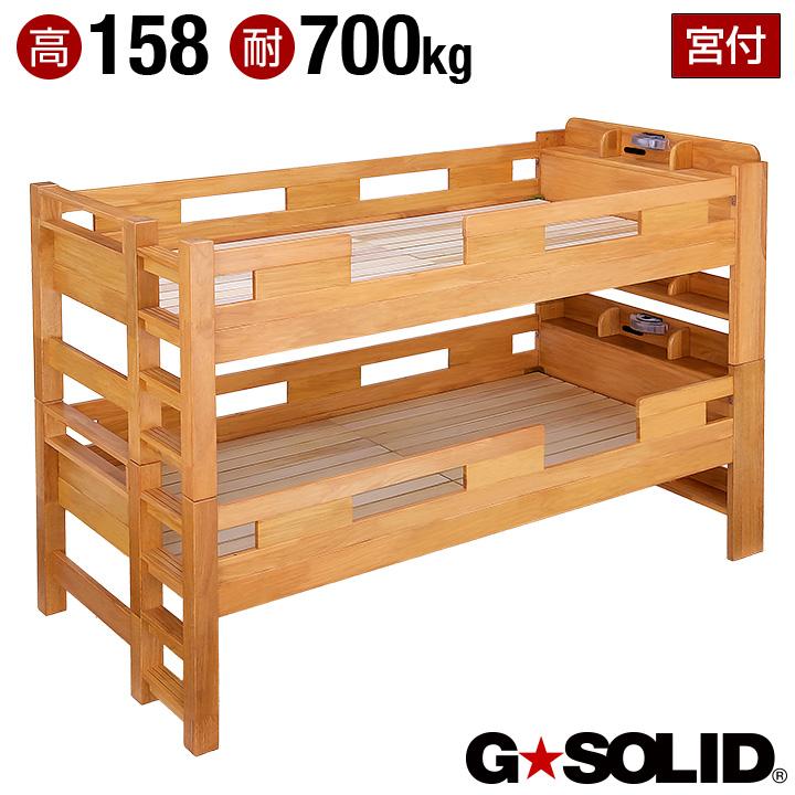 【耐荷重700kg/耐震/業務用可】G★SOLID 宮付き 二段ベッド H158cm 梯子無 ライトブラウン 2段ベッド 二段ベット 2段ベット 子供用ベッド 大人用 ベッド 頑丈 木製 宮棚
