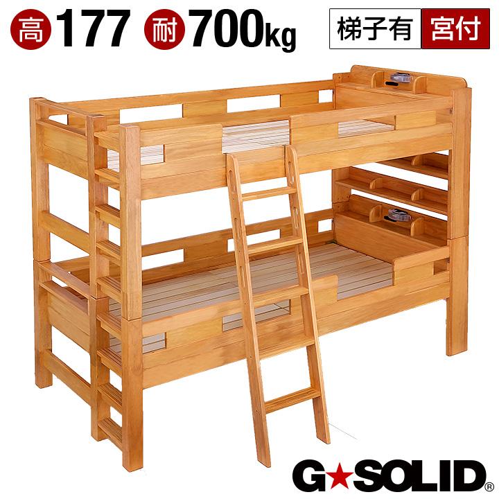 【耐荷重700kg/耐震/業務用可】G★SOLID 宮付き 二段ベッド H177cm 梯子有 ライトブラウン 2段ベッド 二段ベット 2段ベット 子供用ベッド 大人用 ベッド 頑丈 木製 宮棚