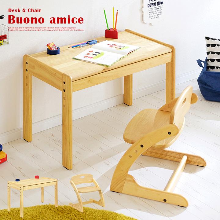 【割引クーポン配布中】3段階昇降可能 子供用机 & 子供用椅子 2点セット Buono amice Desk&Chair(ボーノ アミーチェ) ナチュラル
