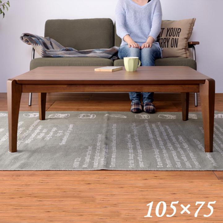 【1年保証付き/布団がズレにくい設計】こたつテーブル 単品 KT-108 105×75cm 長方形 木製 テーブル本体単品 石英管 薄型 ヒーター テーブル おしゃれ こたつテーブル インテリア センターテーブル