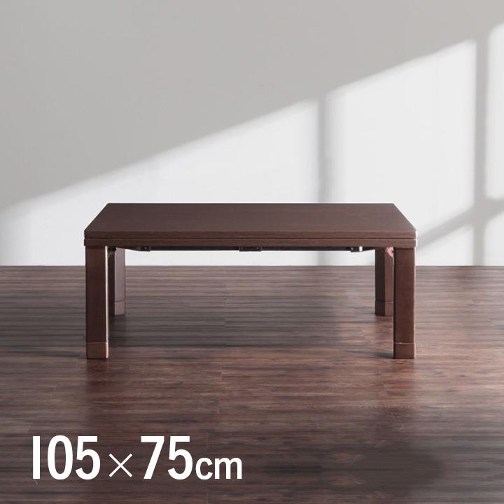 【折れ脚/フラットヒーター】こたつテーブル 単品 バルト 105x75cm (G0100262) こたつ台 コタツ台 座卓 おしゃれ 食卓 コタツ 炬燵 長方形 スクエアこたつ シンプル モダン 木製