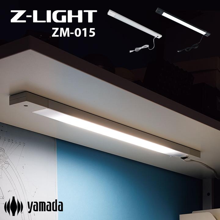 【割引クーポン配布中】山田照明 LED 棚下灯 ZM-015 幅52.5cm[ブラック/4000K(80Ra)/872lm/白色][ホワイト/5000K(80Ra)/1098lm/昼白色]白熱球80W相当 コンセントプラグ式