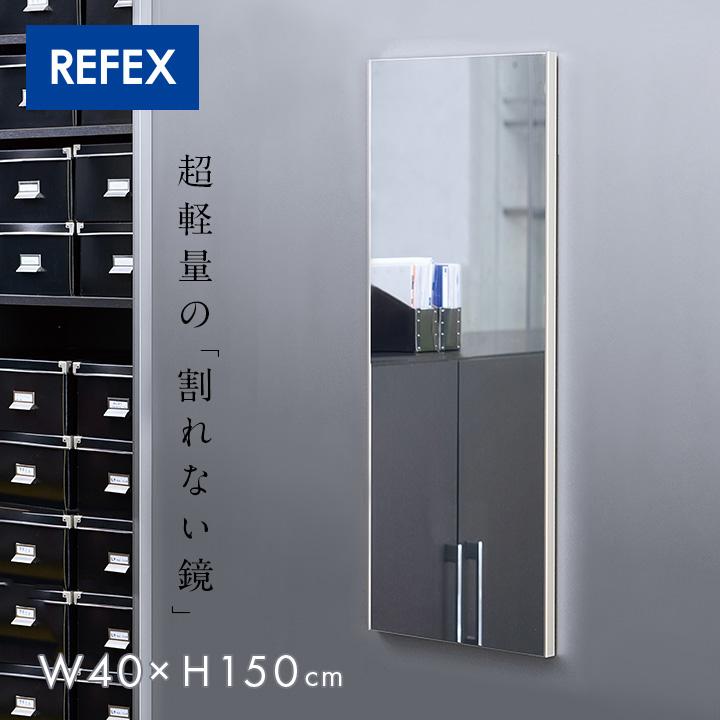 【日本製/軽量/割れないミラー】リフェクスミラー マグネットミラー W40×H150cm 4色展開 姿見 全身鏡 マグネットタイプ 壁掛け 壁掛けミラー 磁石 マグネット付きミラー ミラー 鏡