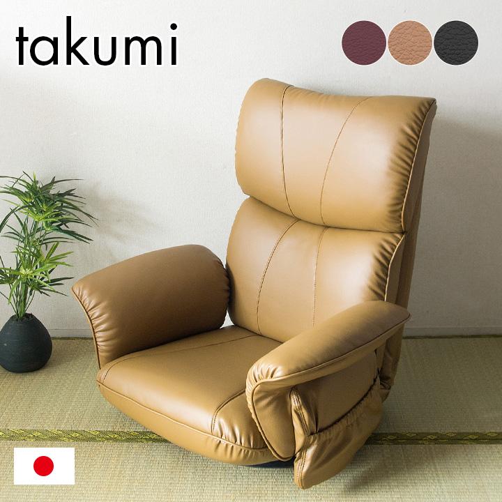 【割引クーポン配布中】【13段階リクライニング】日本製 スーパーソフトレザー 座椅子 匠 YS-1396HR 肘掛け リクライニング 座椅子 布 椅子 一人掛けソファー チェア いす コンパクト チェアー 父の日ギフト