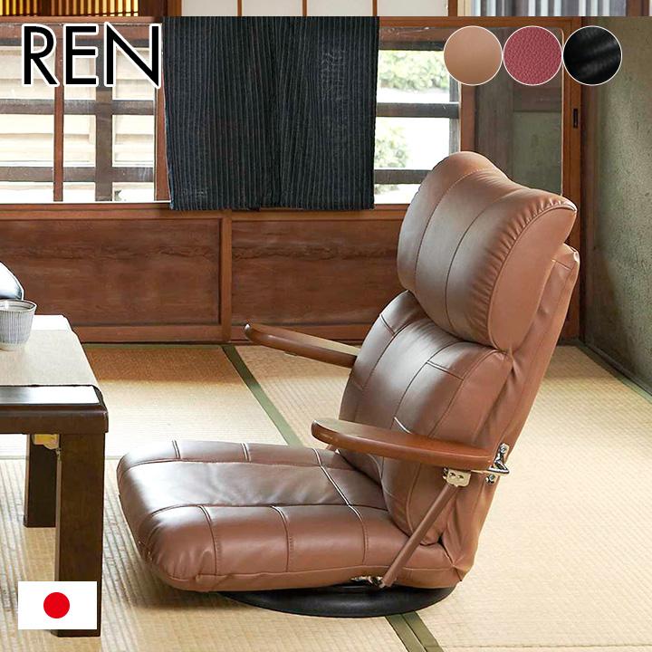 【割引クーポン配布中】【13段階リクライニング】日本製 木肘 スーパーソフトレザー座椅子 蓮 YS-C1364 リクライニング 座椅子 布 椅子 一人掛けソファー チェア いす コンパクト チェアー 父の日ギフト
