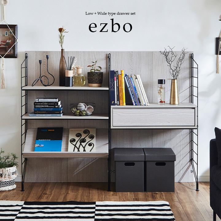 【割引クーポン配布中】【耐震構造/簡単組立/組み替え可能】ezbo(イジボ) Low + Wide type drawer set [1+3+5x2+6+7] 収納棚 木製 ラック 壁付け 扉付き 収納 引き戸 スチール おしゃれ シェルフ 収納家具 棚 組立ラック (大型)