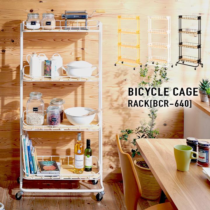 【割引クーポン配布中】キャスター付き ハイタイプ バイシクルケージラック BCR-640 3色対応 収納 キッチン キッチン収納 台所 金属製 木製 収納ラック ランドリー スチール パイン シェルフ ワゴン おしゃれ かわいい