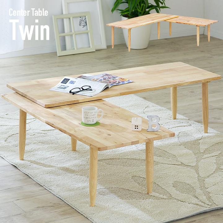 【割引クーポン配布中】【親子で使える!作業台にも】Natural Signature 天然木 回転型 センターテーブル Twin(ツイン) 120×50cm テーブル コーヒーテーブル ワークデスク ナチュラル シンプル 子供部屋 リビング