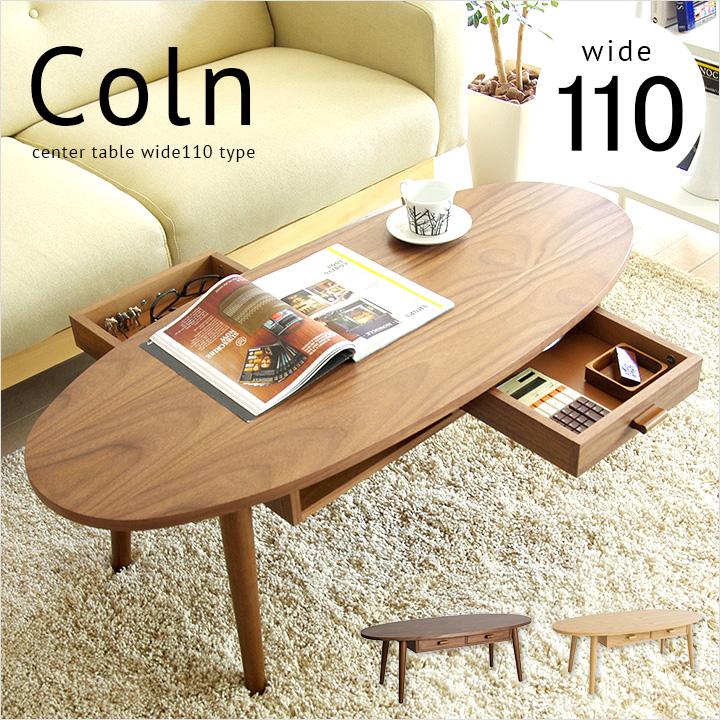 【引出付き】幅110cm センターテーブル Coln(コルン) 2色対応 CT-1148W テーブル ローテーブル 北欧 木製 ナチュラル シンプル カフェ風 おしゃれ