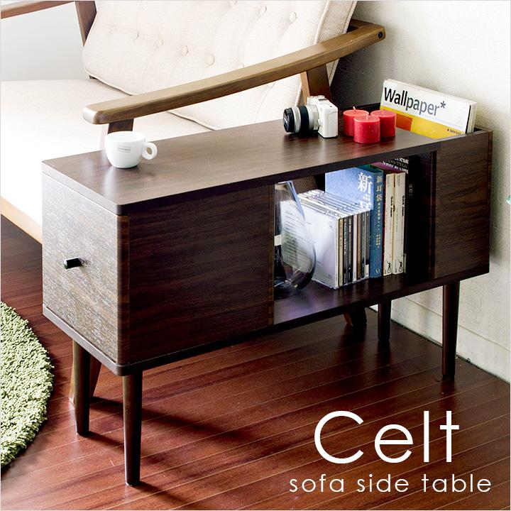 【収納付き】幅75cm ソファサイドテーブル Celt(ケルト) ST-750 テーブル 北欧 木製 ナチュラル シンプル カフェ風 おしゃれ