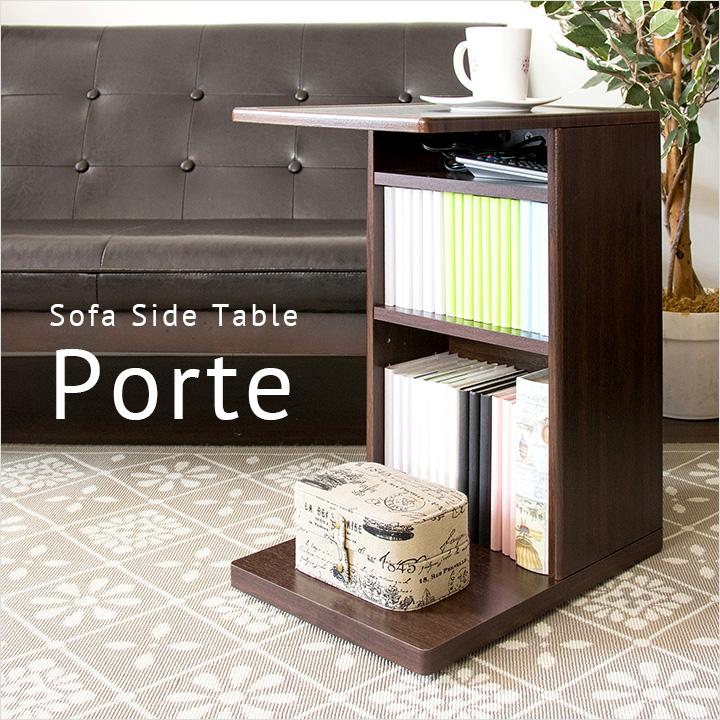 【収納付き】キャスター ソファサイドテーブル Porte (ポルテ) ST-550 サイドテーブル リビング 北欧 木製 シンプル モダン おしゃれ
