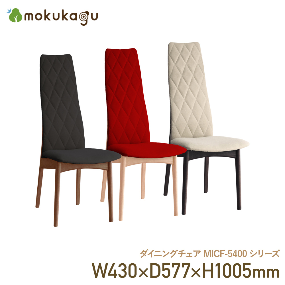 【配送設置無料】ダイニングチェア MICF-5400シリーズ W430×D577×H1005mmSH420mm 大川家具 国産 日本製 椅子 リビングチェア インテリア 幅43cm 奥行57.7cm 高さ100.5cm レッドオーク材 北欧 モダン デザイン
