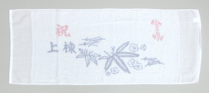 棟上げのお祝いに 正規激安 日本正規代理店品 上棟祝いのタオル 5枚セット