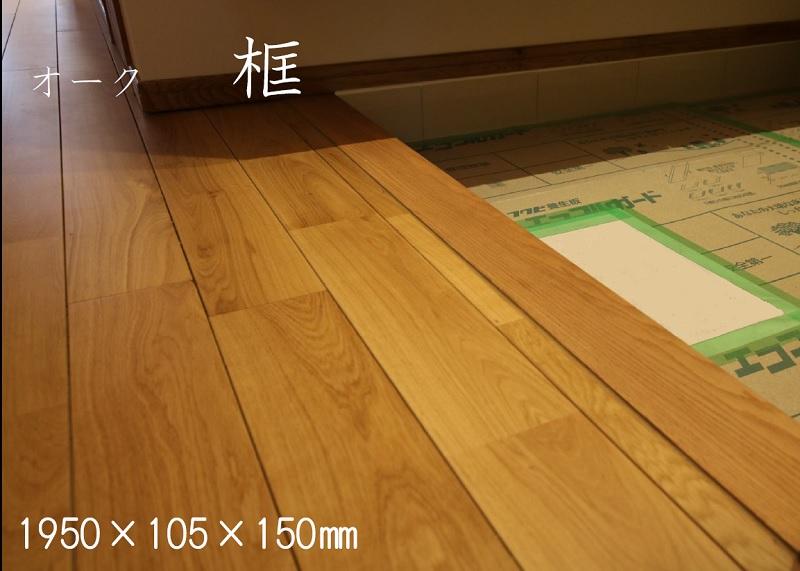 オーク 框 厚105mm×高150mm×1950mm 天然木 リフォーム DIY リノベーション 住宅建材