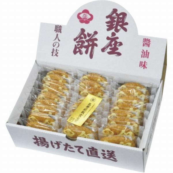 景品 現物 銀座花のれん 銀座餅 005628 人気商品 結婚内祝い 引き出物 2021 値下げ プレゼント お返し