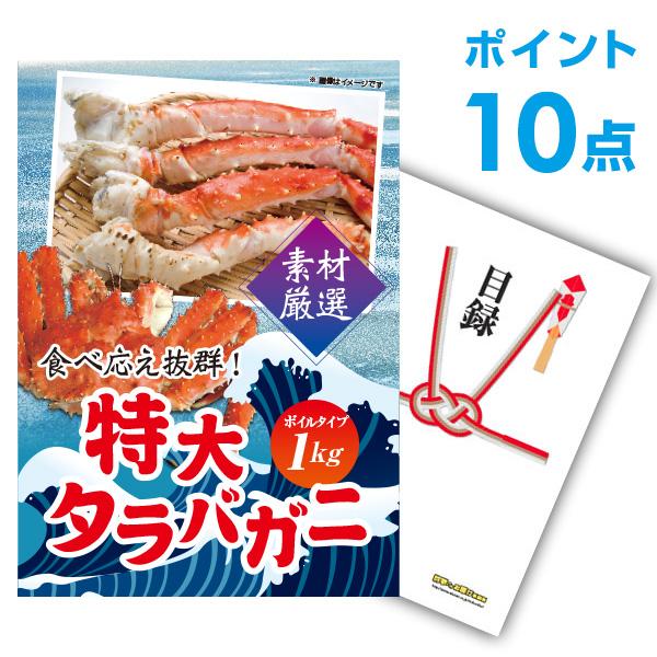 二次会 景品 単品 特大タラバガニ1kg(ボイルタイプ)タラバ蟹A3パネル付 目録 景品 二次会 結婚式 ビンゴ