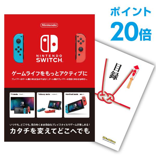 二次会 景品 単品 Nintendo Switch 任天堂 スイッチ 二次会景品 目録 A3パネル付