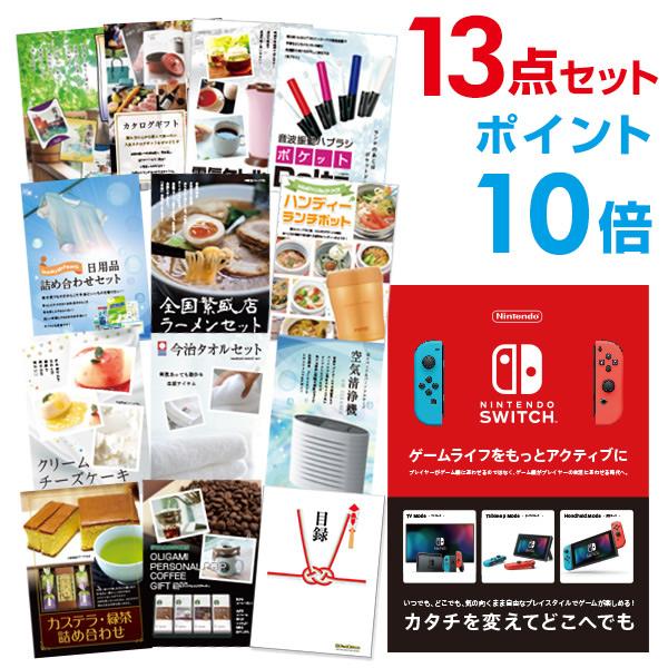 【景品13点セット】Nintendo Switch 任天堂 スイッチ 二次会景品 目録 A3パネル付 クリスマス